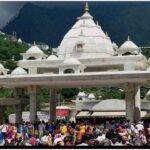 Maa Vaishno devi - Entry